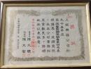 河合鋼琴銷售獎狀(南部總經銷) 95