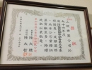 河合鋼琴銷售獎狀(南部總經銷) 96