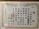 河合鋼琴銷售獎狀(南部總經銷) 97
