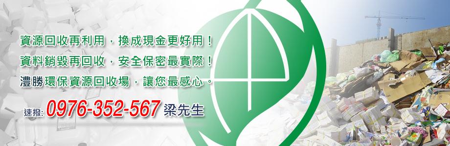 澧勝環保科技有限公司
