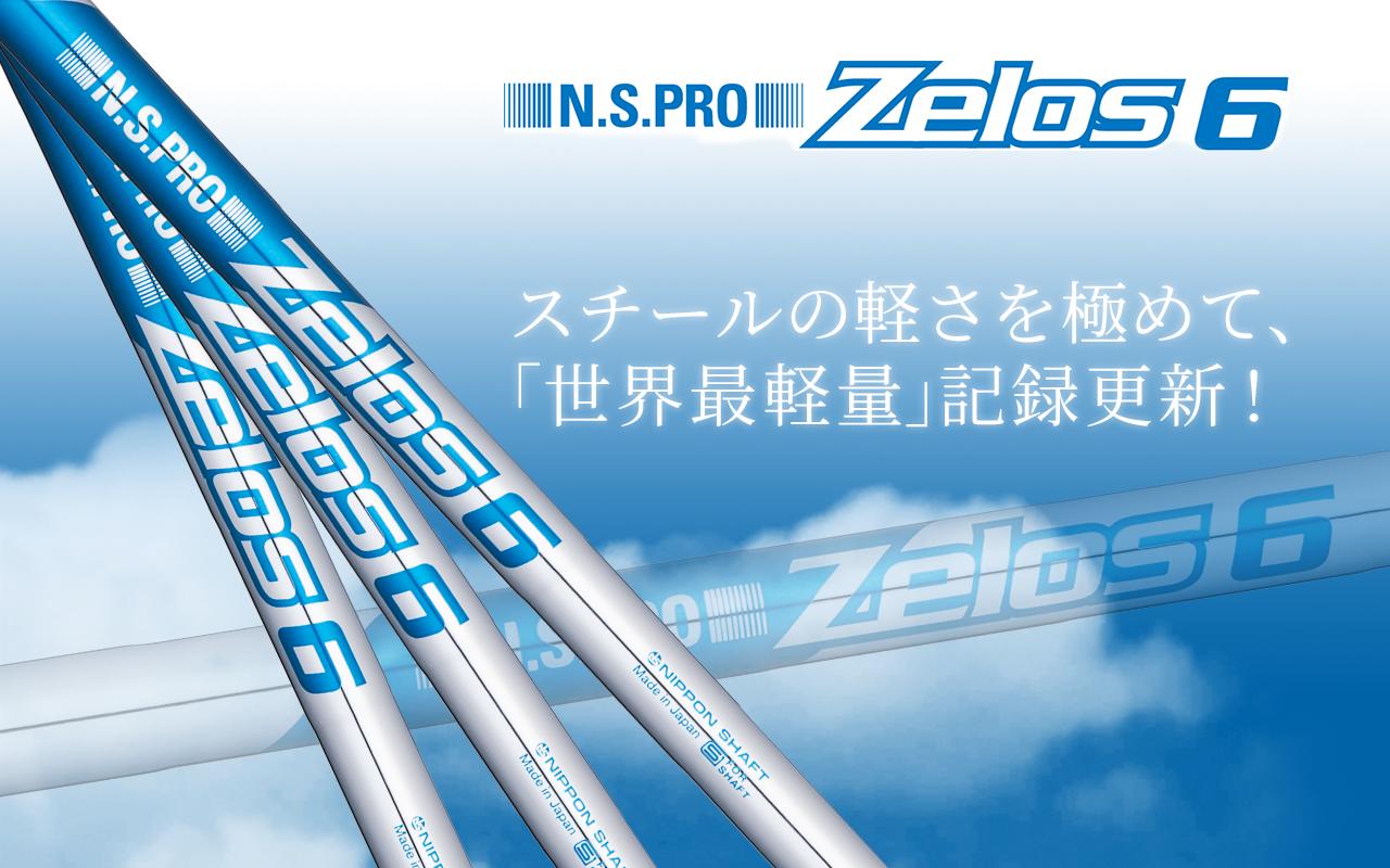 NSZ6即將推出-1.png