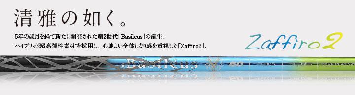 BASILEUS ZAFFIRO2.jpg