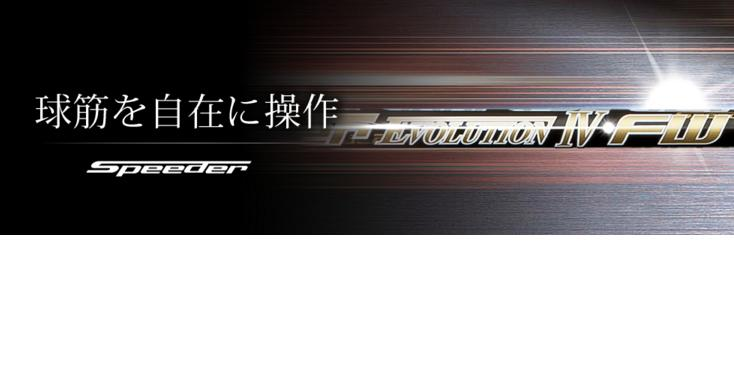 FUJIKURA-SPEEDER第四代FW.jpg