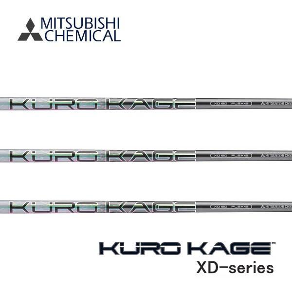 三菱-KUROKAGE XD系列.jpg