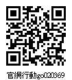 020369_官網行動go.jpg