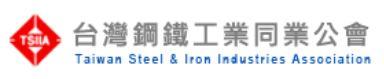 台灣鋼鐵工業協會.JPG