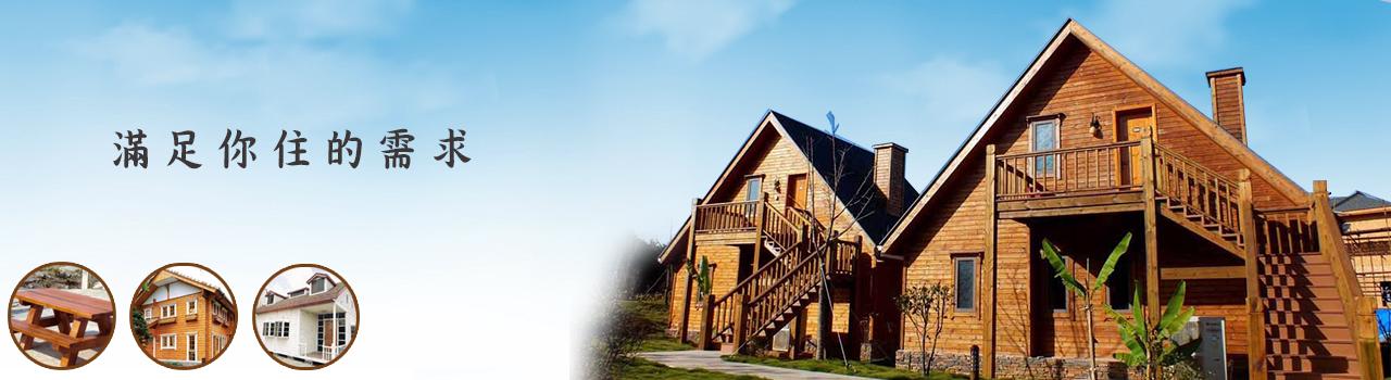 新盈木屋小木屋建造