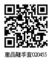 020455_產品隨手查.jpg