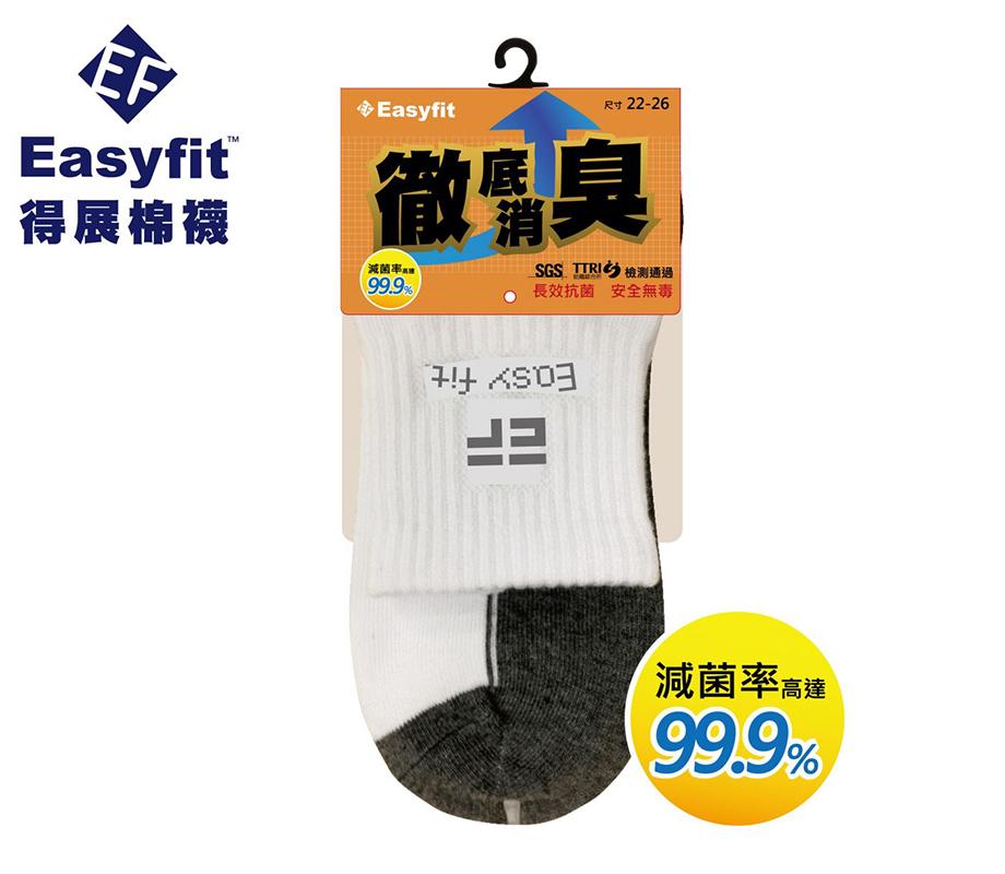 177抗菌除臭棉襪 特惠價 59元(原價120元).jpg