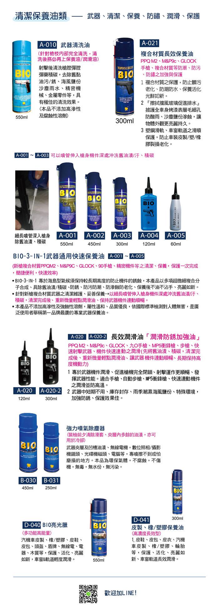 新line1070116保養油.jpg