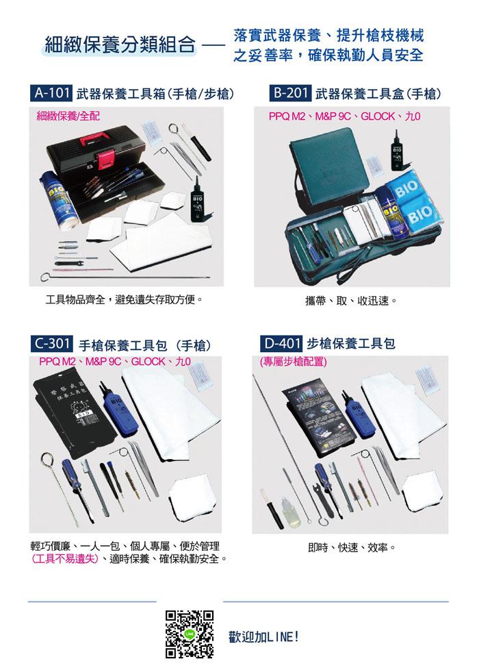 新line1070116工具組.jpg