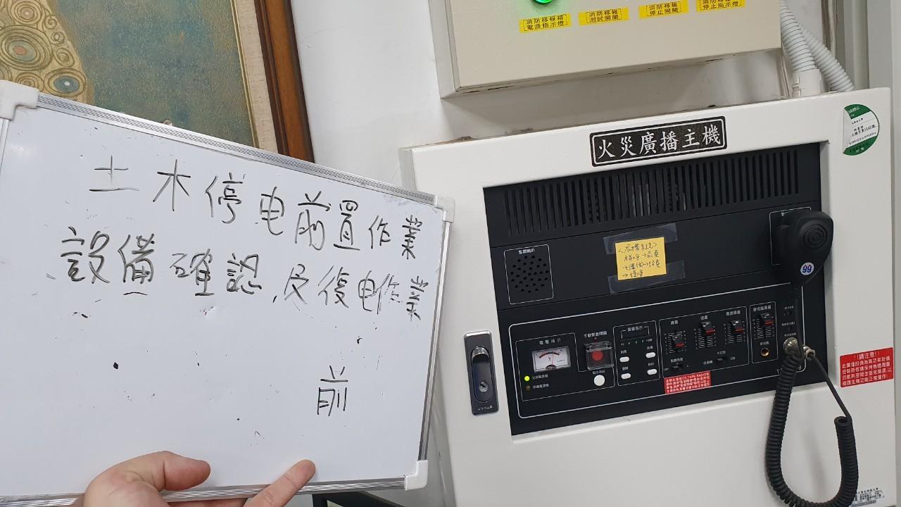 110.2.4北科停電前置作業_210208_57