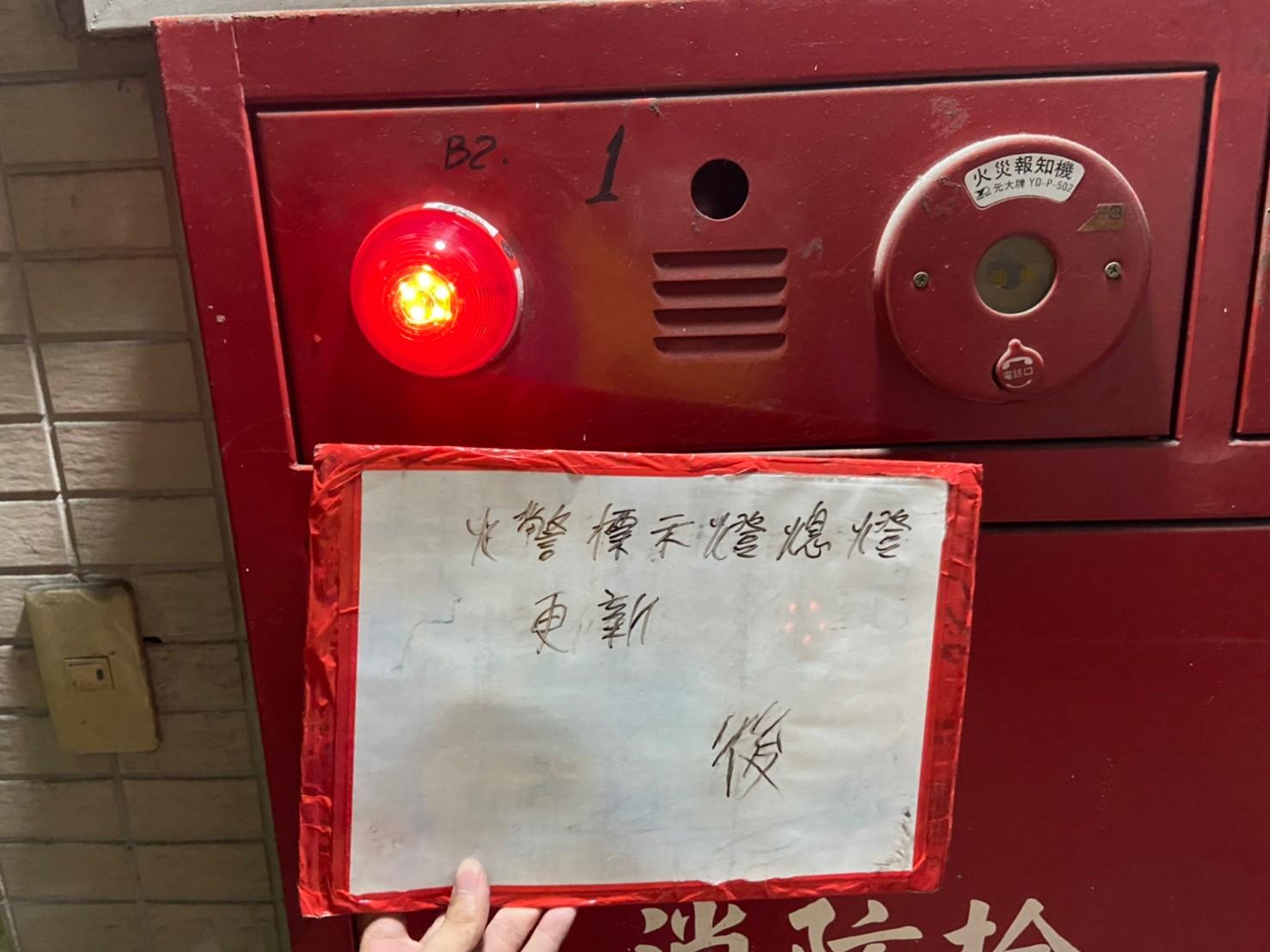 110.9.27 甲山林修繕_火警標示燈熄燈-更新-後