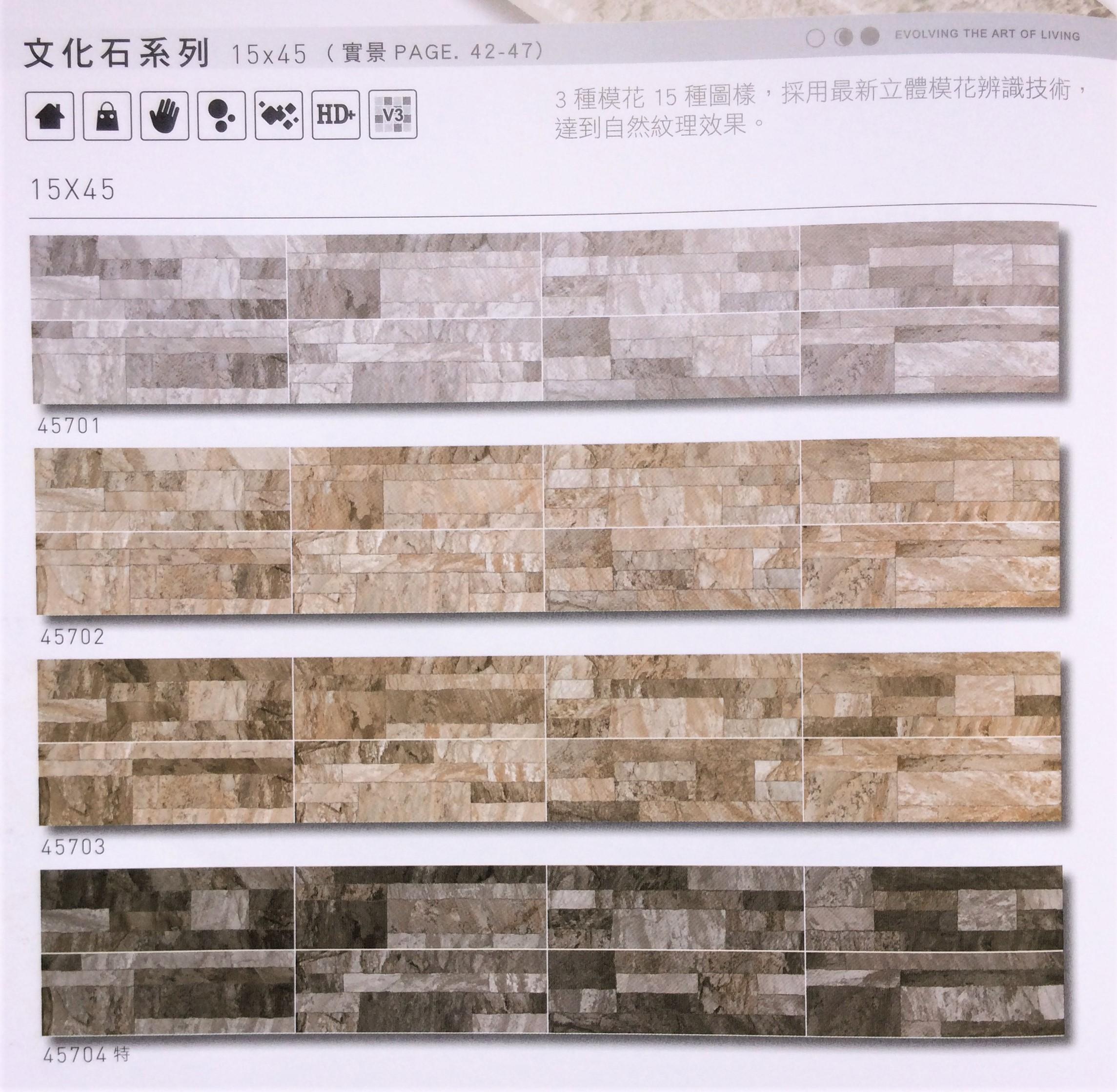 真善美-文化石系列15x45