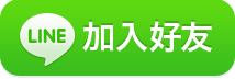 line +好友.png