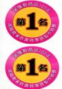 高雄貼紙 (2)