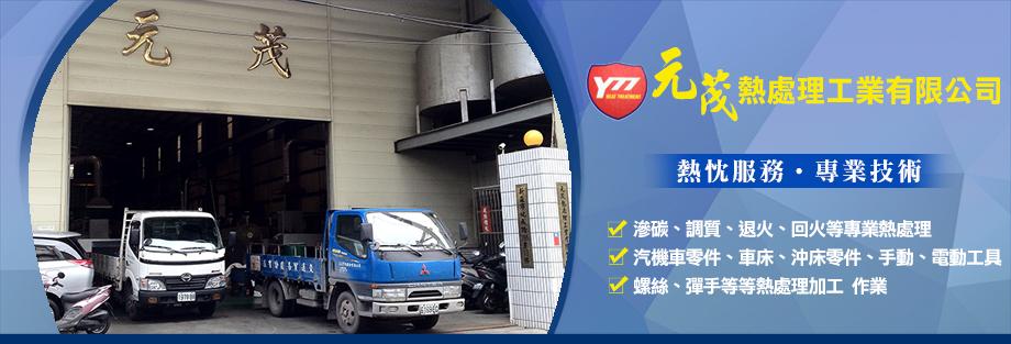 元茂熱處理工業有限公司