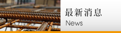 最新消息-icon.jpg