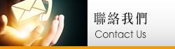 聯絡我們-icon.jpg