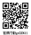 020611_官網行動go.jpg