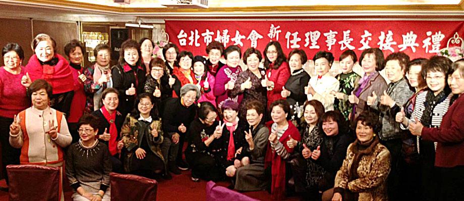 社團法人台北市婦女會