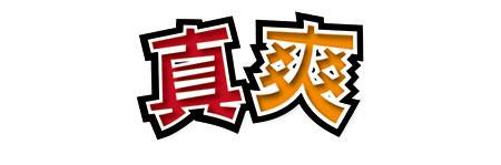 真爽icon.jpg