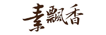 素飄香icon.jpg