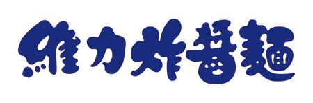炸醬麵icon.jpg