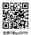 020709_官網行動go.jpg