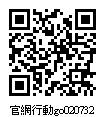 020732_官網行動go.jpg