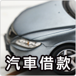 button-汽車借款.png
