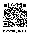 020776_官網行動go.jpg
