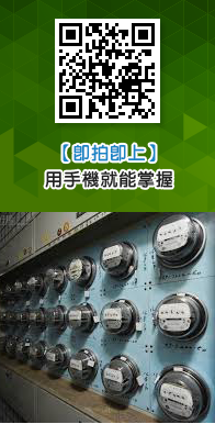 文山水電側欄_03.png