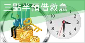 服務項目-汽車融資借款-09.jpg