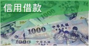 服務項目-汽車融資借款-06.jpg
