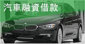 服務項目-汽車融資借款.jpg