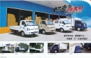 新卡旺六期環保柴油貨車