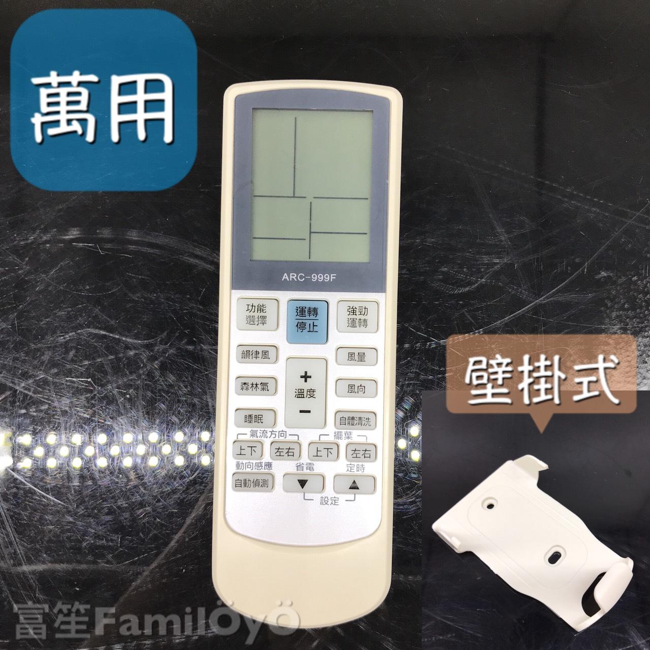 冷氣遙控器-萬用999-1