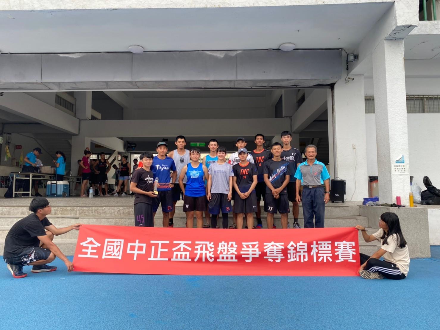 中華民國飛盤協會 Chinese Taipei Flying Disc Association