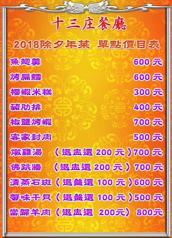 2018除夕年菜.jpg