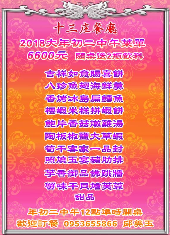 2018初二午年菜.jpg