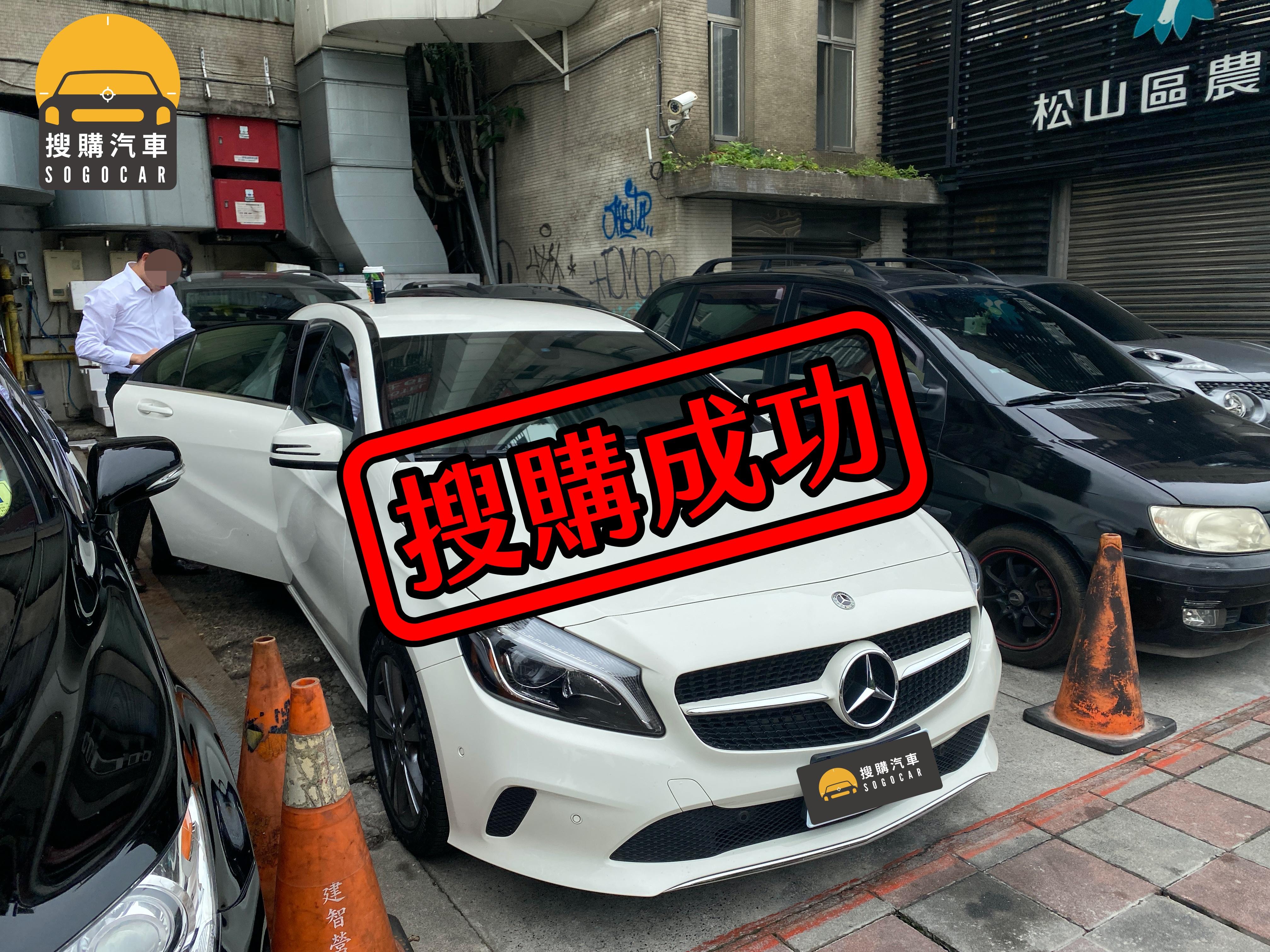 【搜購汽車 中古車估價中 台北 2017 Benz A180 1.6L 殘值剩多少?】