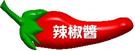辣椒醬.png
