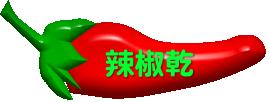 辣椒乾.png