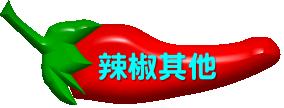 辣椒其他.png