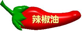 辣椒油.png