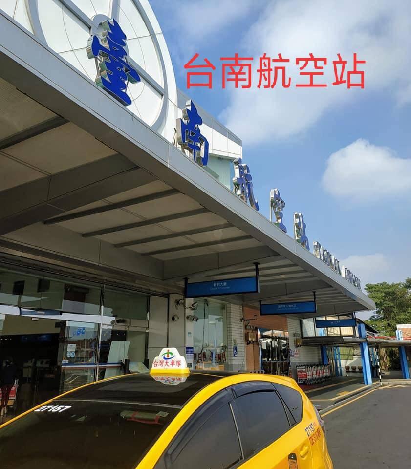 台南機場接送
