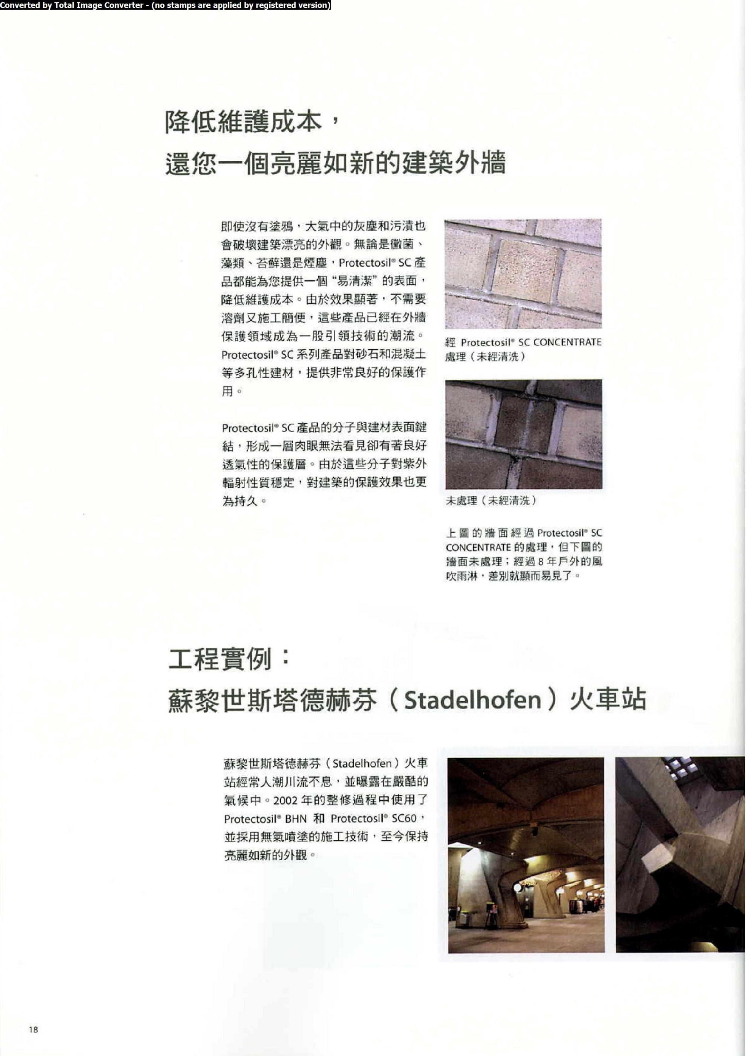 清水模工法-建築保護 (18)