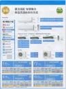 日本富士通系列產品