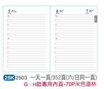 G內頁-25K-2503.jpg